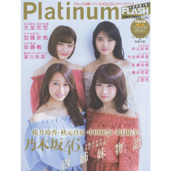 Platinum FLASH Vol.3