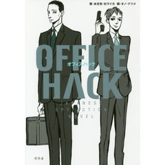 オフィスハック JAPANESE SPY ACTION NOVEL