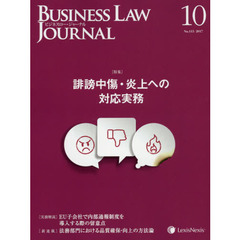 Business Law Journal 2017年10月号