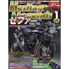 Heritage & Legends Vol.7 2020年1月号