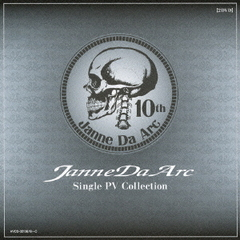 Janne Da Arc MAJOR DEBUT 10th ANNIVERSARY COMPLETE BOX