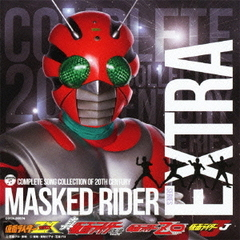 COMPLETE SONG COLLECTION OF 20TH CENTURY MASKED RIDER SERIES EXTRA 仮面ライダーZX・真・ZO・J+企画音盤集