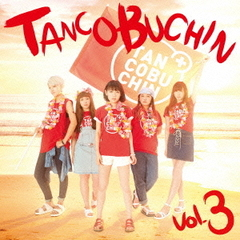 TANCOBUCHIN vol.3 -TYPE A-(初回生産限定盤)
