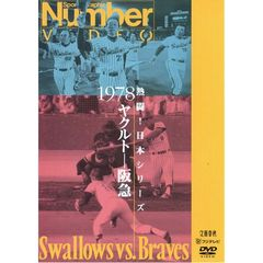 Number VIDEO DVD 熱闘! 日本シリーズ 1978 ヤクルト-阪急
