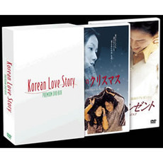 Korean Love Story PREMIUM DVD BOX <期間限定生産>