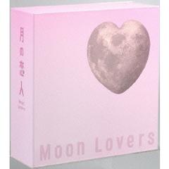 月の恋人~Moon Lovers~ 豪華版DVD-BOX