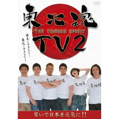 東北魂TV 2 -THE TOHOKU SPIRIT-