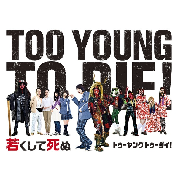 TOO YOUNG TO DIE!若くして死ぬ Blu-ray 豪華版(Blu-ray Disc)