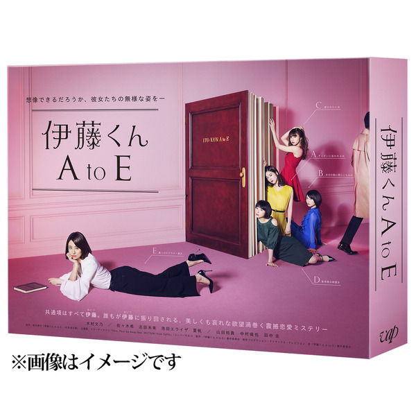 伊藤くん A to E DVD-BOX