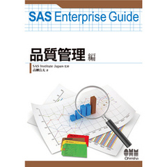 SAS Enterprise Guide 品質管理編