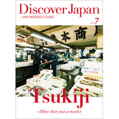 Discover Japan - AN INSIDER'S GUIDE 「Tsukiji―More than just a market」