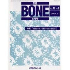 THE BONE Vol.15No.3(2001.5)