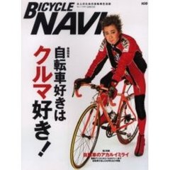 BICYCLE NAVI  11