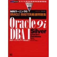 NRIラーニングのORACLE MASTER厳選問題集Oracle9i DBA 1 Silver Oracle9i database