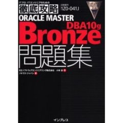 ORACLE MASTER Bronze DBA10g問題集 試験番号1Z0-041J