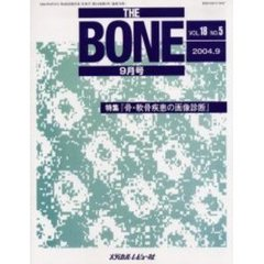 THE BONE Vol.18No.5(2004.9)