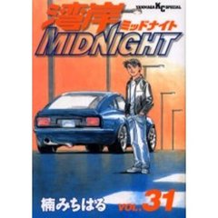 湾岸MIDNIGHT 31