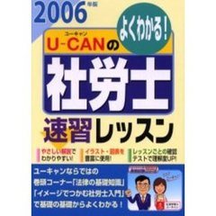 U-CANの社労士速習レッスン 2006年版