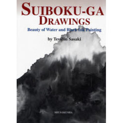 SUIBOKU-GA DRAWINGS Beauty of Water and Black Ink Painting
