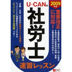 U-CANの社労士速習レッスン 2009年版