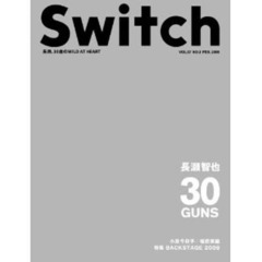 Switch VOL.27NO.2(2009FEB.) 長瀬智也30 GUNS