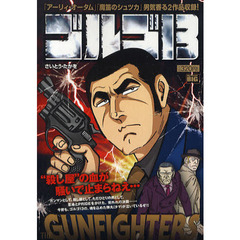 ゴルゴ13 THE GUNFIGHTER