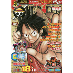 "ONE PIECE総集編 THE18TH LOG ""IMPEL DOWN"""