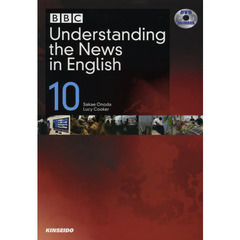 BBC Understanding the News in English DVDでBBCニュースを見て、聞いて、考える 10
