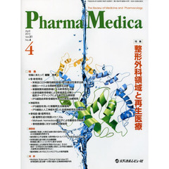 Pharma Medica Vol.31No.4(2013?4)