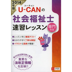 U-CANの社会福祉士速習レッスン 2014年版専門科目