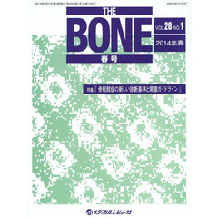 THE BONE VOL.28NO.1(2014年春号)