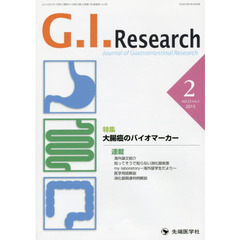 G.I.Research Journal of Gastrointestinal Research vol.23no.1(2015-2) 特集大腸癌のバイオマーカー