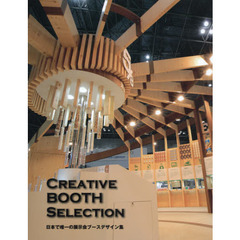 CREATIVE BOOTH SELECTION 日本で唯一の展示会ブースデザイン集