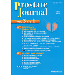 Prostate Journal Vol.3No.1