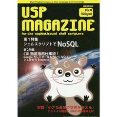 USP MAGAZINE for the sophisticated shell scripters vol.0(2011Spring)