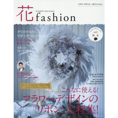 FLOWER DESIGNER 花fashion vol.9(2016Autumn Winter)