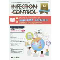 INFECTION CONTROL ICTのための医療関連感染対策の総合専門誌 第25巻12号(2016-12)