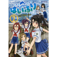 はいふり Peaceful Diary of HIGH SCHOOL FLEET 2
