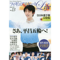 フィギュアスケートLife Figure Skating Magazine Vol.13