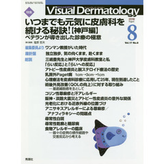 Visual Dermatology 目でみる皮膚科学 Vol.17No.8(2018-8)