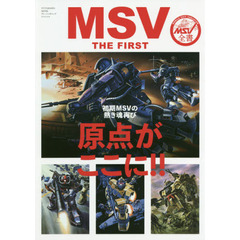 MSV THE FIRST 初期MSVの原点がここに!!