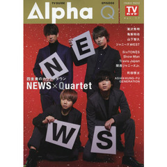 TV GUIDE Alpha EPISODE Q(2018 NOV.) NEWS×Quartet