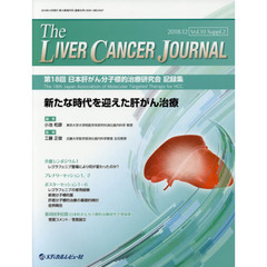 The Liver Cancer Journal Suppl.2(2018.12増刊号)