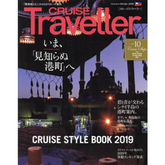 CRUISE Traveller 2019Winter
