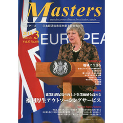 Masters president,owner,director,boss,leader,captain…… Vol.37No.450(2019.3) 日本経済の未来を創る経営者たち 特集●従業員満足度の向上が企業価値を高める 福利厚生アウトソーシングサービス