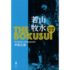 THE・BOKUSUI 若山牧水100首