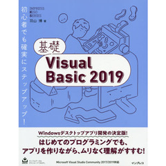基礎Visual Basic 2019