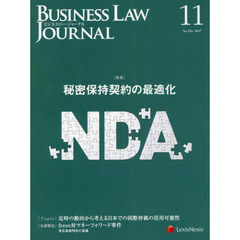 Business Law Journal 2017年11月号
