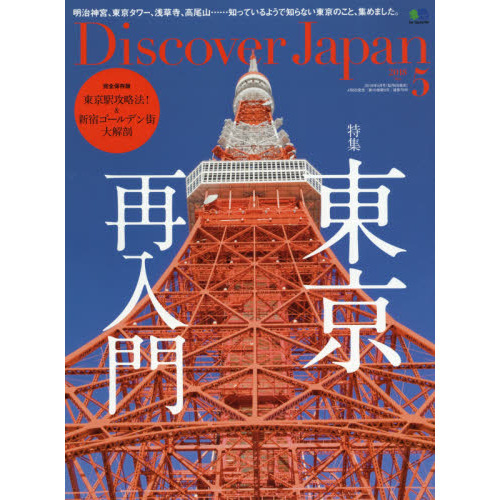 Discover Japan 2018年5月号