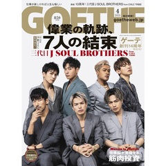 GOETHE(ゲーテ) 2020年4月号<表紙:三代目 J SOUL BROTHERS from EXILE TRIBE>